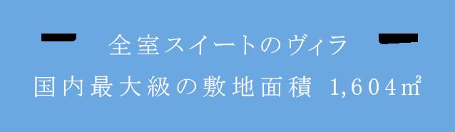 全室スイートのヴィラ日本最大の敷地面積 1,604㎡